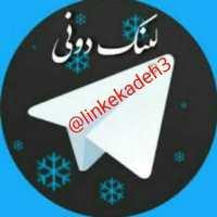 لینکدونی تلگرام
