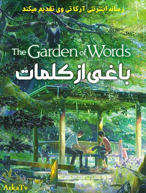 دانلود دوبله فارسی انیمیشن باغی از کلمات The Garden of Words 2013