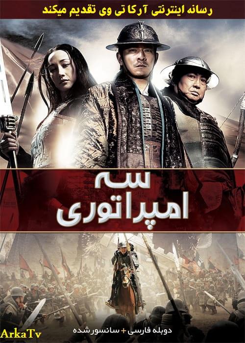 دانلود فیلم Three Kingdoms 2008 سه امپراتوری رستاخیز اژدها با دوبله فارسی