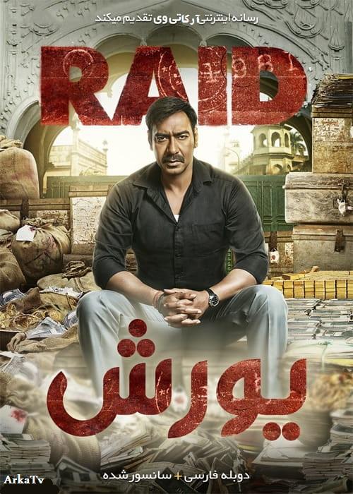 دانلود فیلم RAID 2018 یورش با دوبله فارسی