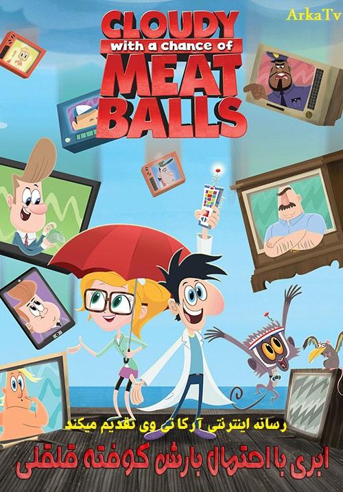 دانلود دوبله فارسی انیمیشن سریالی Cloudy with a Chance of Meatballs 2017
