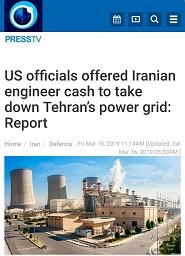 پیشنهاد ۲۵۰ هزار دلاری به مهندس ایرانی برای از کار انداختن شبکه برق تهران