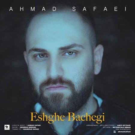 دانلود آهنگ عشق بچگی از احمدصفایی