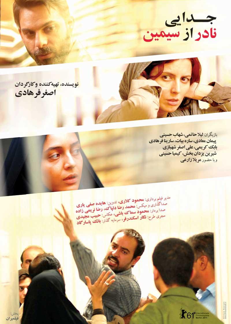 دانلود فیلم جدائی نادر از سیمین