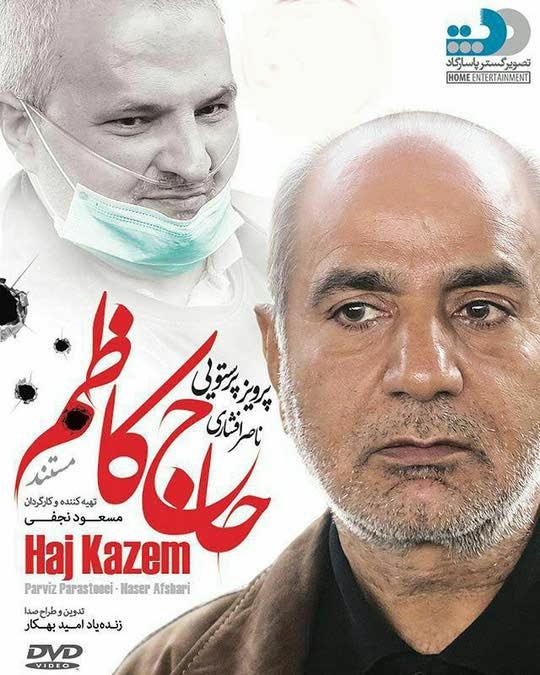دانلود فیلم حاج کاظم