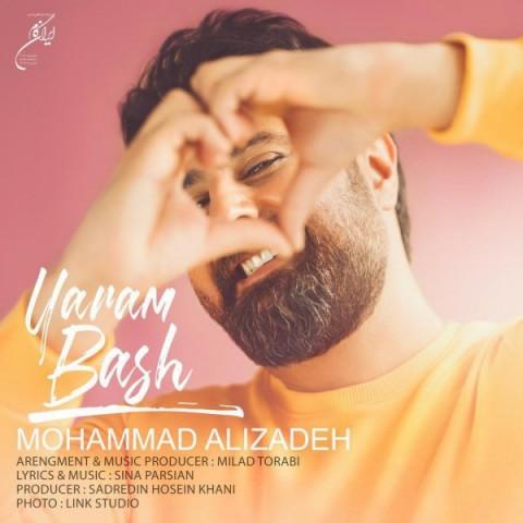 نسخه بیکلام آهنگ یارم باش از محمد علیزاده
