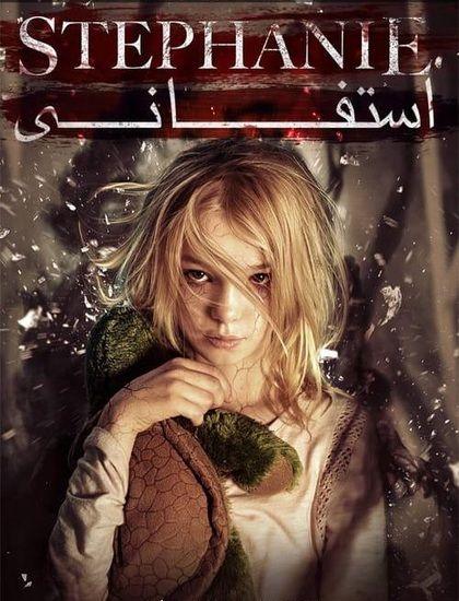 دانلود فیلم  استفانی Stephanie 2017 دوبله فارسی