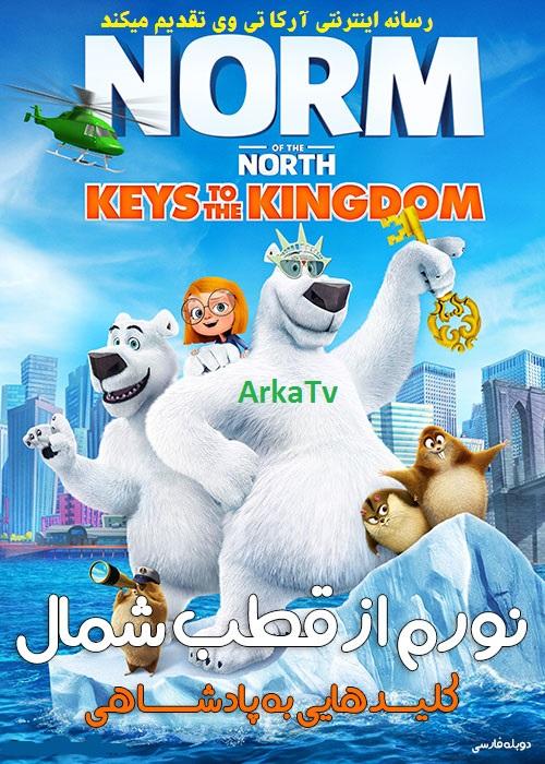 دانلود دوبله فارسی انیمیشن نورم از قطب شمال ۲: کلیدهایی به پادشاهی