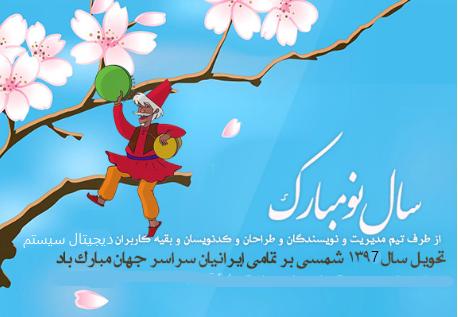 تبریک عید باستانی نوروز 98به تمامی کاربران سایت و پارسی زبانان سراسر