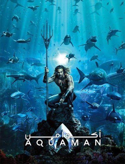 دانلود فیلم آکوامن دوبله فارسی Aquaman 2018