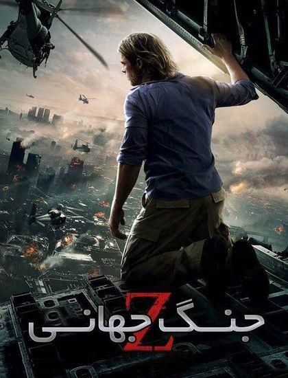 دانلود فیلم جنگ جهانی زد 2013 دوبله فارسی World War Z