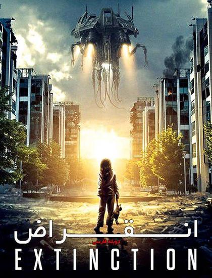 دانلود فیلم انقراض 2018 دوبله فارسی Extinction