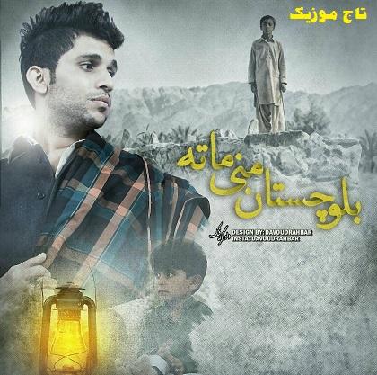 دانلود آهنگ عبدل علی حوت بنام بلوچستان