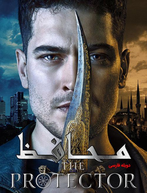 دانلود دوبله فارسی فصل اول سریال محافظ The Protector 2018