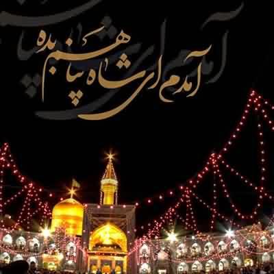 دانلود آهنگ امام رضا از آریا عظیمی نژاد