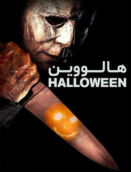 دانلود فیلم Halloween 2018 دوبله با لینک مستقیم