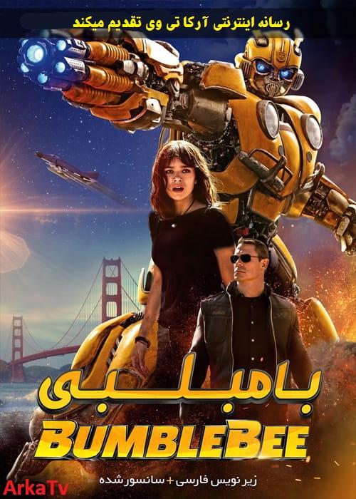 دانلود فیلم Bumblebee 2018 بامبلبی با زیرنویس فارسی
