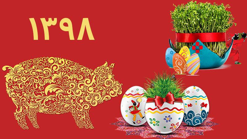 سال نو بر همه ی مردم ایران مبارک باد