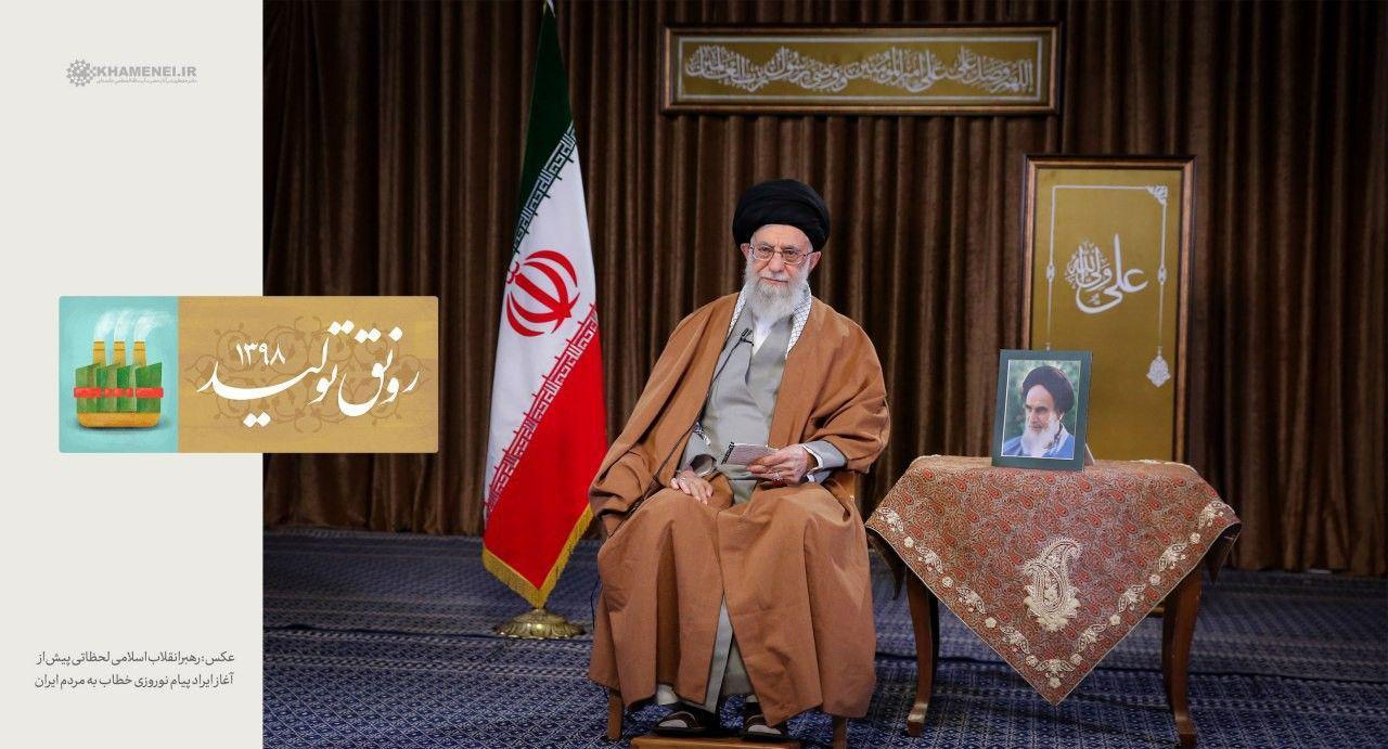 پیام رهبر انقلاب اسلامی به مناسبت آغاز سال ۱۳۹۸
