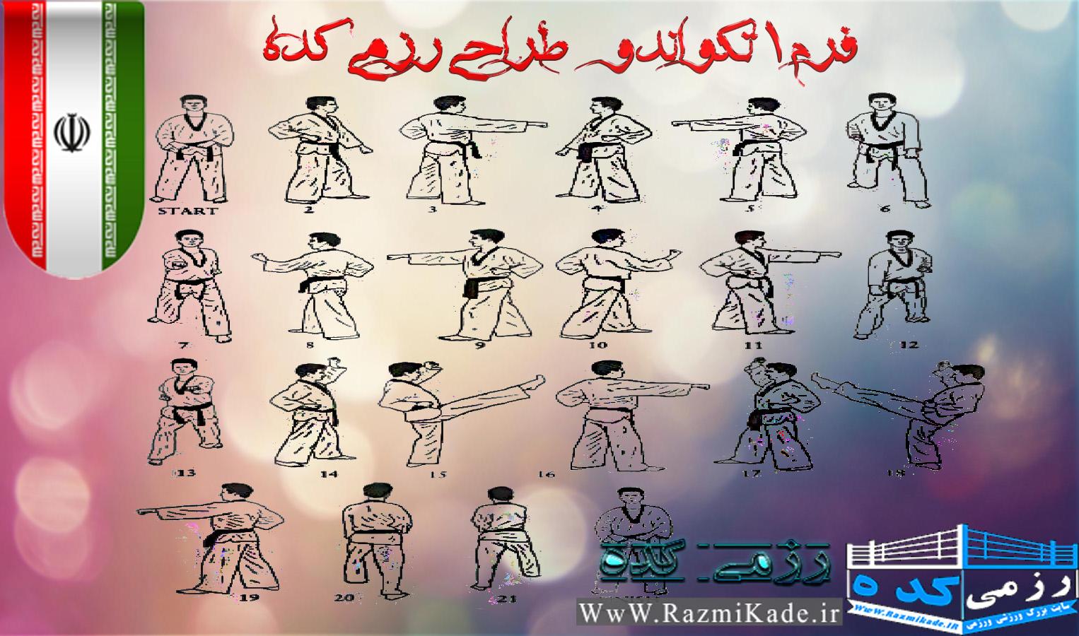 -فرم یک تکواندو Taekwondo-form1