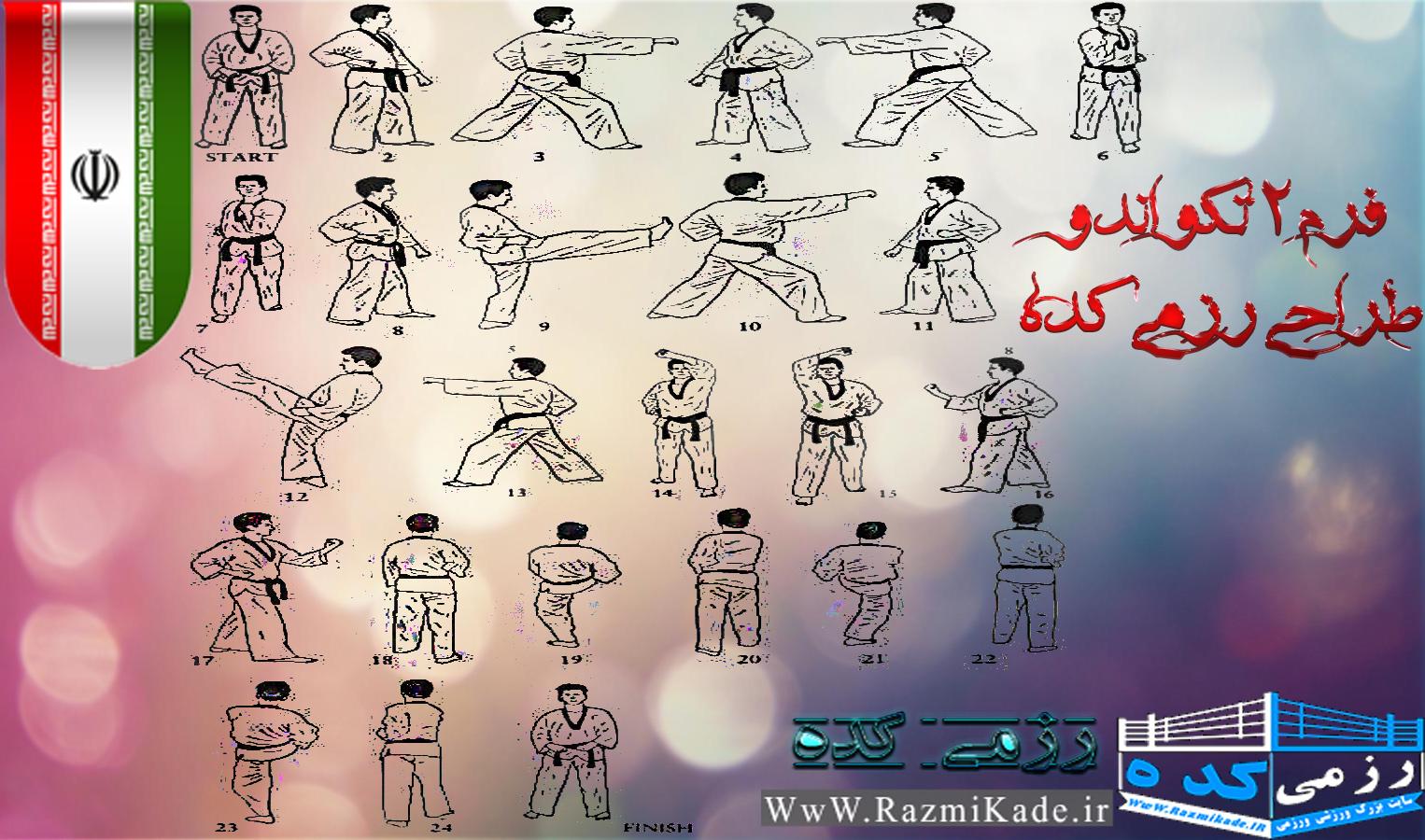 -فرم 2 تکواندو Taekwondo-form2