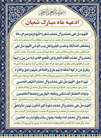 متن صلوات شعبانیه همراه با ترجمه فارسی و فایل صوتی