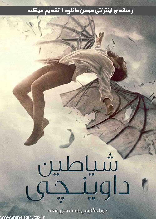 دانلود سریال شیاطین داوینچی Da Vinci's Demons با دوبله فارسی