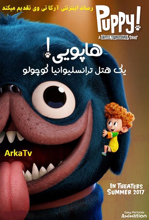 دانلود دوبله فارسی انیمیشن هاپویی Puppy 2017