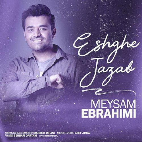 دانلود آهنگ جدید میثم ابراهیمی به نام عشق جذاب