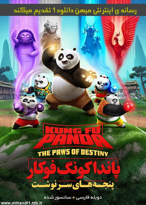 دانلود انیمیشن پاندای کونگ فو کار پنجههای سرنوشت با دوبله فارسی