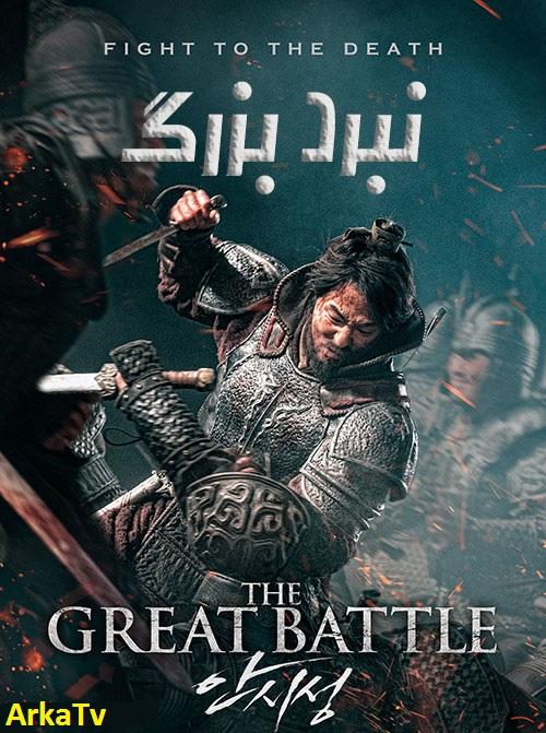 دانلود دوبله فارسی فیلم نبرد بزرگ The Great Battle 2018