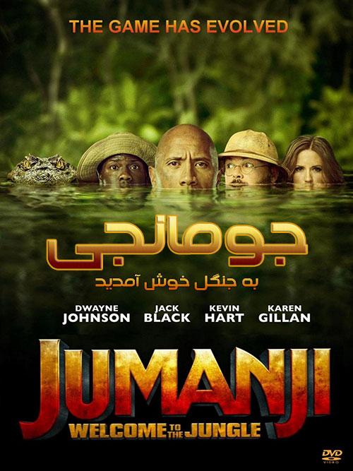 دانلود فیلم جومانجی Jumanji: Welcome to the Jungle 2017