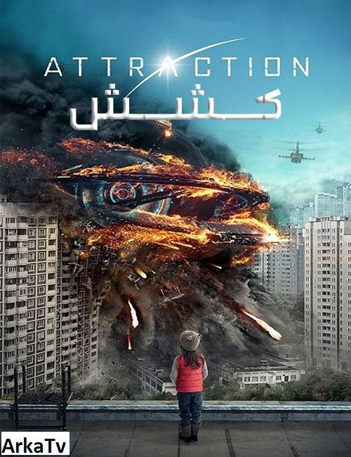 دانلود فیلم کشش ۲۰۱۷ با دوبله فارسی Attraction 2017