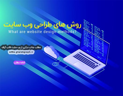 روش های طراحی وب سایت چیست ؟