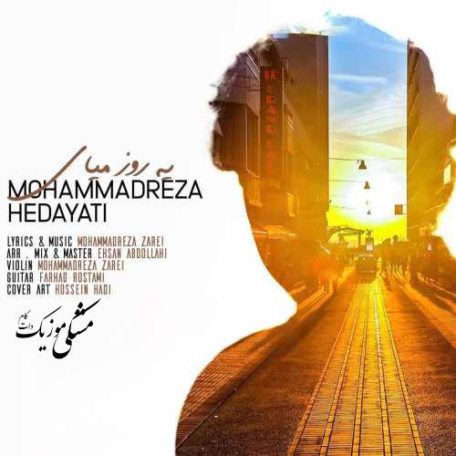 دانلود آهنگ جدید محمدرضا هدایتی بنام یه روز میای
