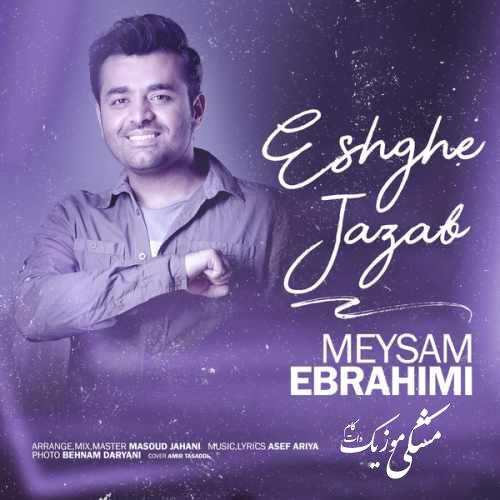 دانلود آهنگ جدید میثم ابراهیمی بنام عشق جذاب + تکست