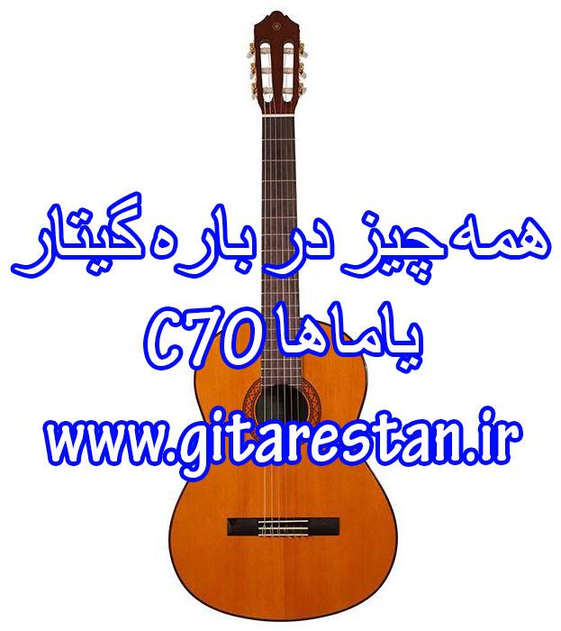 خرید گیتار یاماها C70 به همراه تمام مشخصات آن