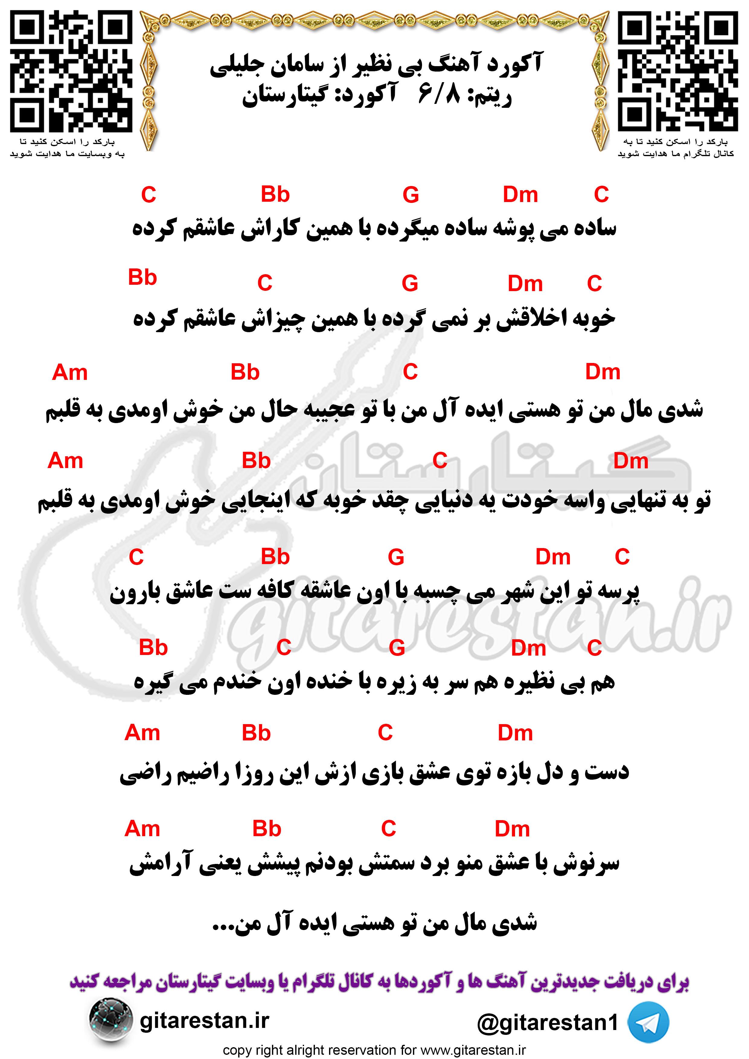 آکورد بی نظیر سامان جلیلی - گیتارستان