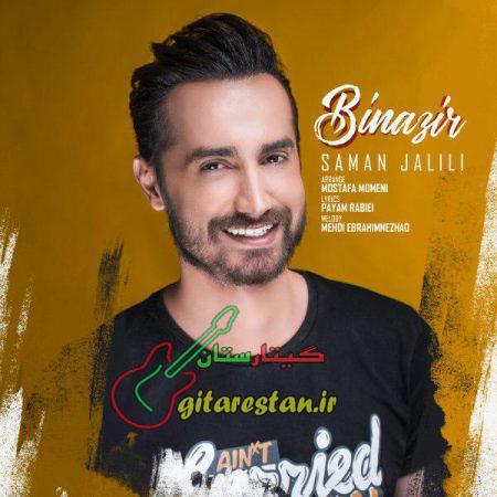 آکورد آهنگ بی نظیر از سامان جلیلی