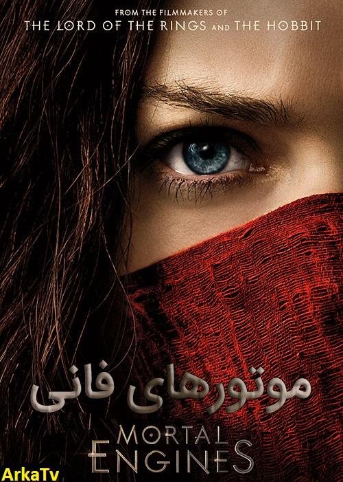 دانلود دوبله فارسی فیلم موتورهای فانی Mortal Engines 2018