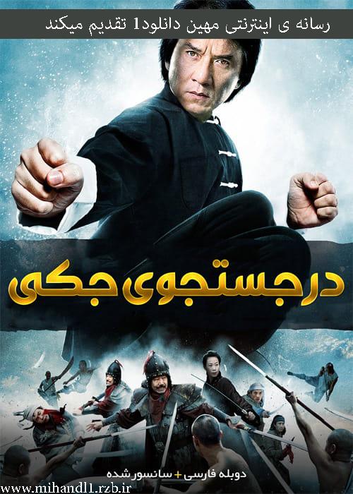 دانلود فیلم در جستجوی جکی با دوبله فارسی