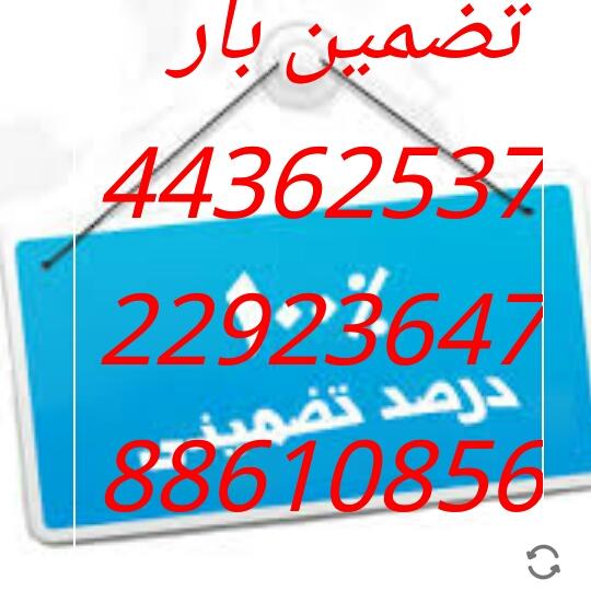 شماره شرکت حمل اثاثیه  منزل در  فاطمی ❌88610856❌اثاثیه منزل  و  شرکت ها   88610856خاور  کامیون  وانت  88610856🔙22923647