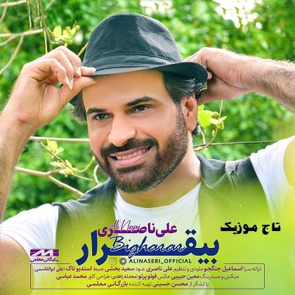 دانلود آهنگ علی ناصری بنام بیقرار