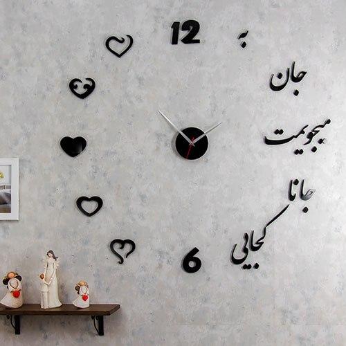 خرید ساعت دیواری طرح جانا کجایی