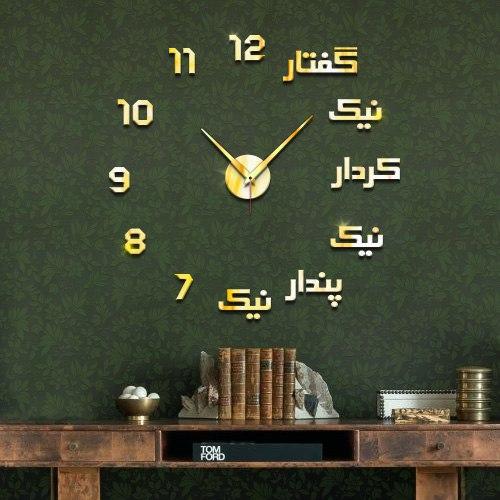 خرید ساعت دیواری طرح زرتشت رنگ طلایی