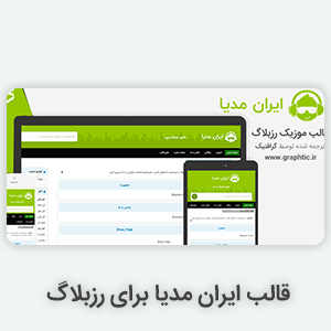 قالب رایگان موزیک ایران مدیا برای رزبلاگ