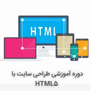 دوره آموزشی طراحی سایت با HTML5