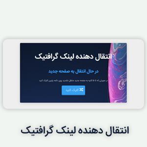 انتقال دهنده لینک گرافتیک نسخه اول