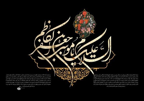 کلیپ های صوتی شهادت امام کاظم (ع) 98 - هیئت مذهبی محبان الرقیه(س)بیلند