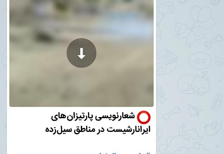 سوء استفاده حزب آنارشیست از وقوع سیل در ایران!!